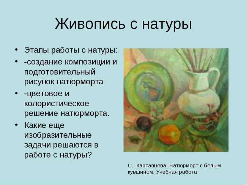 Живопись с натуры Этапы работы с натуры: -создание композиции и подготовитель...