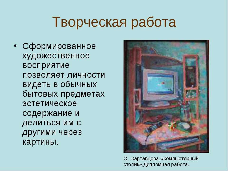 Творческая работа Сформированное художественное восприятие позволяет личности...