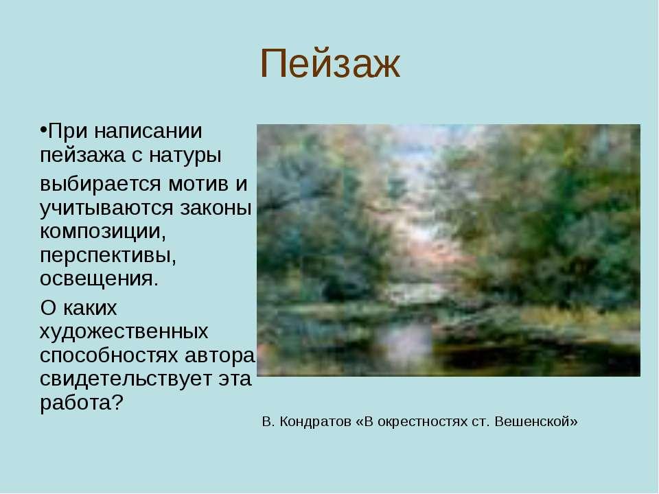 Пейзаж При написании пейзажа с натуры выбирается мотив и учитываются законы к...