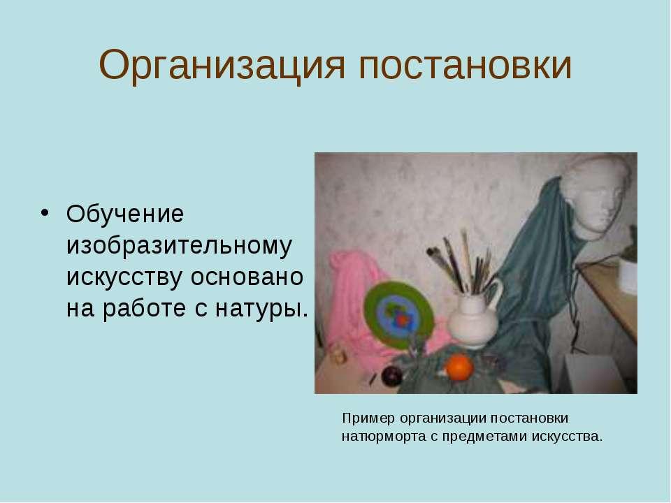 Организация постановки Обучение изобразительному искусству основано на работе...