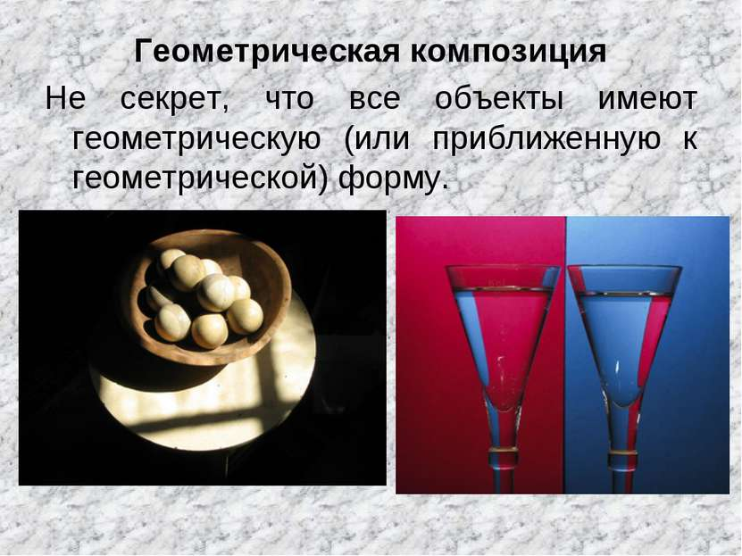 Геометрическаякомпозиция Не секрет, что все объекты имеют геометрическую (ил...
