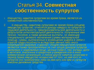 Статья 34. Совместная собственность супругов Имущество, нажитое супругами во ...