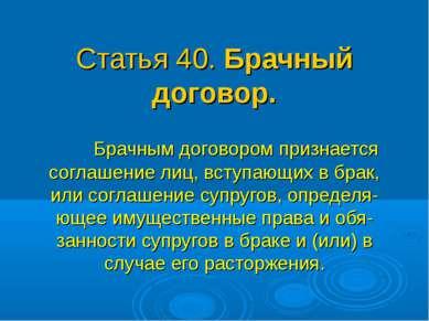 Статья 40. Брачный договор. Брачным договором признается соглашение лиц, всту...