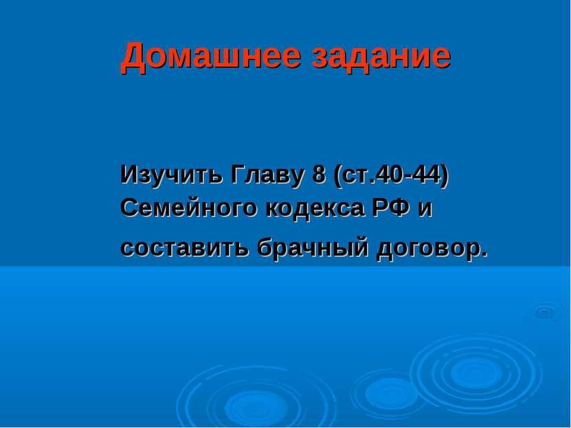 Домашнее задание Изучить Главу 8 (ст.40-44) Семейного кодекса РФ и составить ...