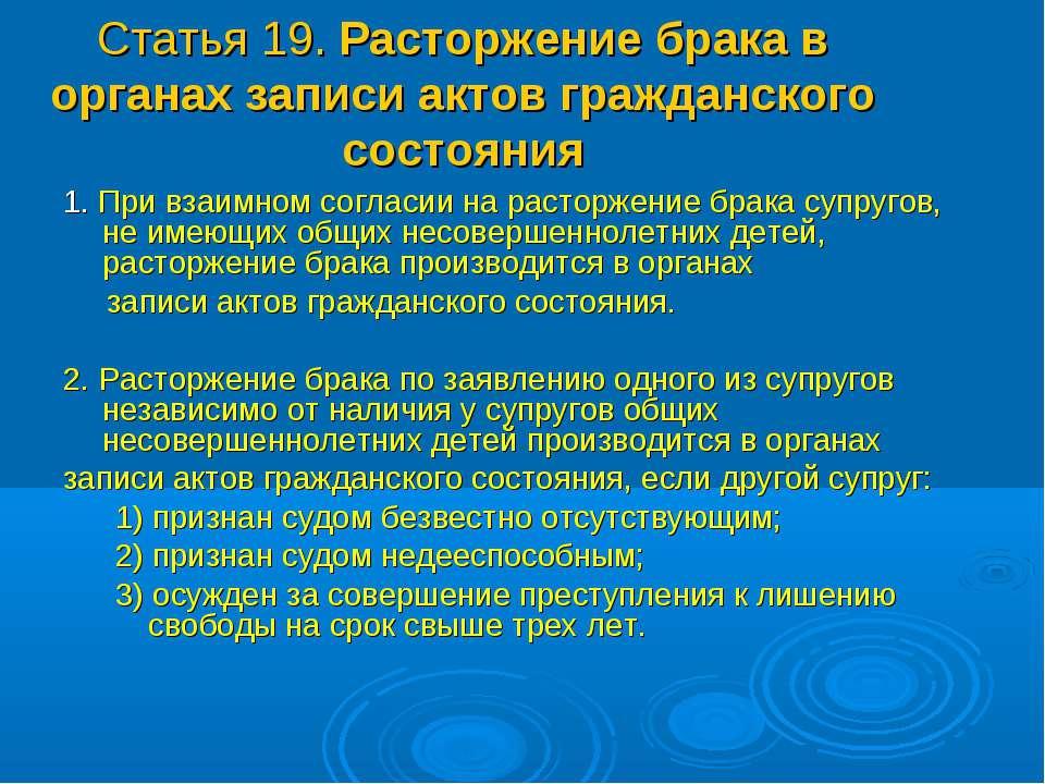 Статья 19. Расторжение брака в органах записи актов гражданского состояния 1....