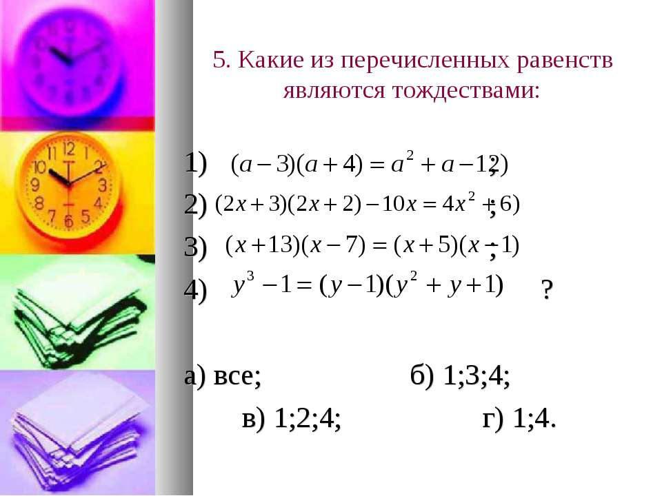 5. Какие из перечисленных равенств являются тождествами: 1) ; 2) ; 3) ; 4) ? ...