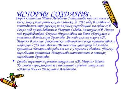 ИСТОРИЯ СОЗДАНИЯ. Образ капитана Ивана Львовича Татаринова напоминает о неско...