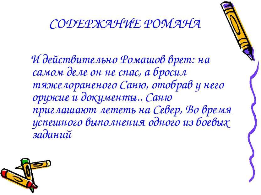 СОДЕРЖАНИЕ РОМАНА  И действительно Ромашов врет: на самом деле он не спас, а...