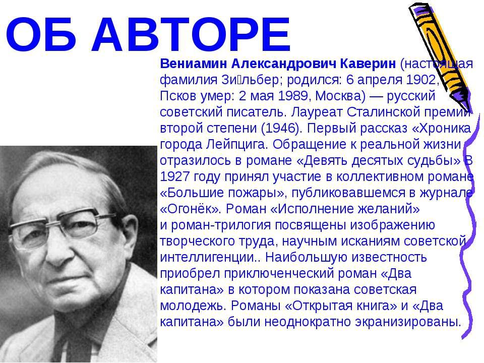 ОБ АВТОРЕ Вениамин Александрович Каверин (настоящая фамилия Зи льбер; родился...
