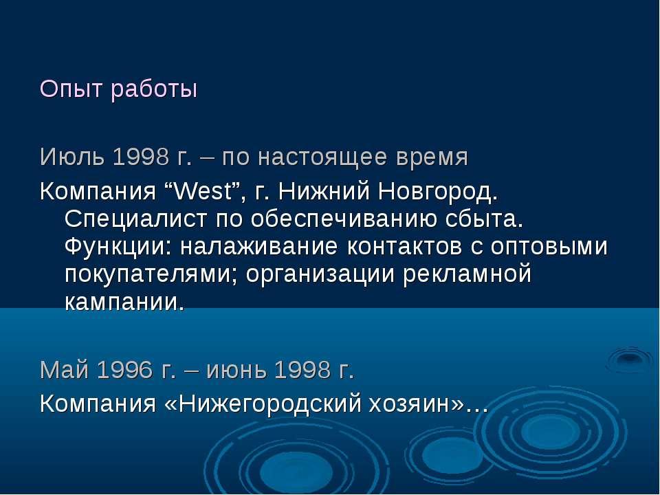"""Опыт работы Июль 1998 г. – по настоящее время Компания """"West"""", г. Нижний Новг..."""