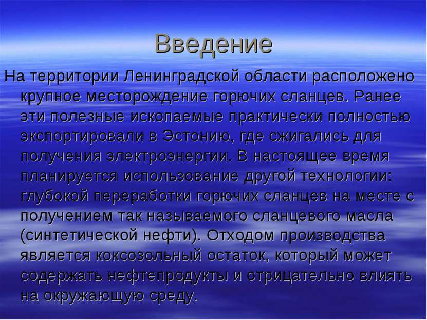Введение На территории Ленинградской области расположено крупное месторождени...