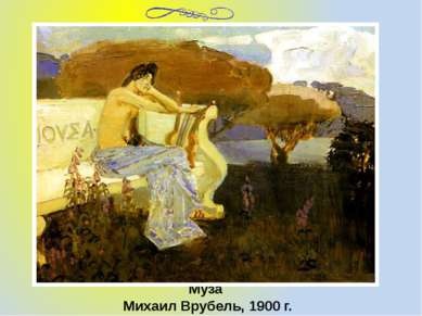 Муза Михаил Врубель, 1900 г.