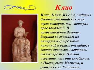 """Клио, Клия (K l e i w) · одна из девяти олимпийских муз, муза истории, та, """"к..."""