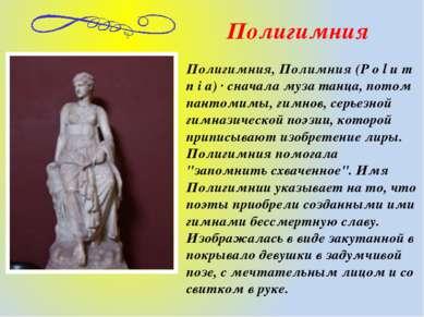 Полигимния, Полимния (P o l u m n i a) · сначала муза танца, потом пантомимы,...