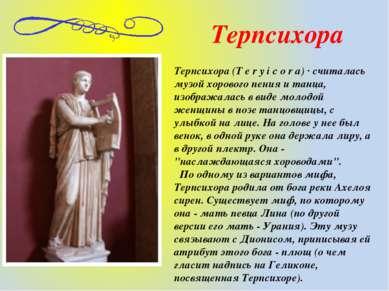 Терпсихора (T e r y i c o r a) · считалась музой хорового пения и танца, изоб...