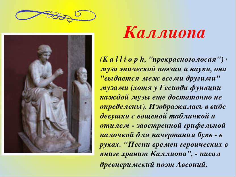 """Каллиопа (K a l l i o p h, """"прекрасноголосая"""") · муза эпической поэзии и наук..."""