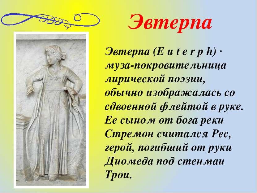 Эвтерпа (E u t e r p h) · муза-покровительница лирической поэзии, обычно изоб...