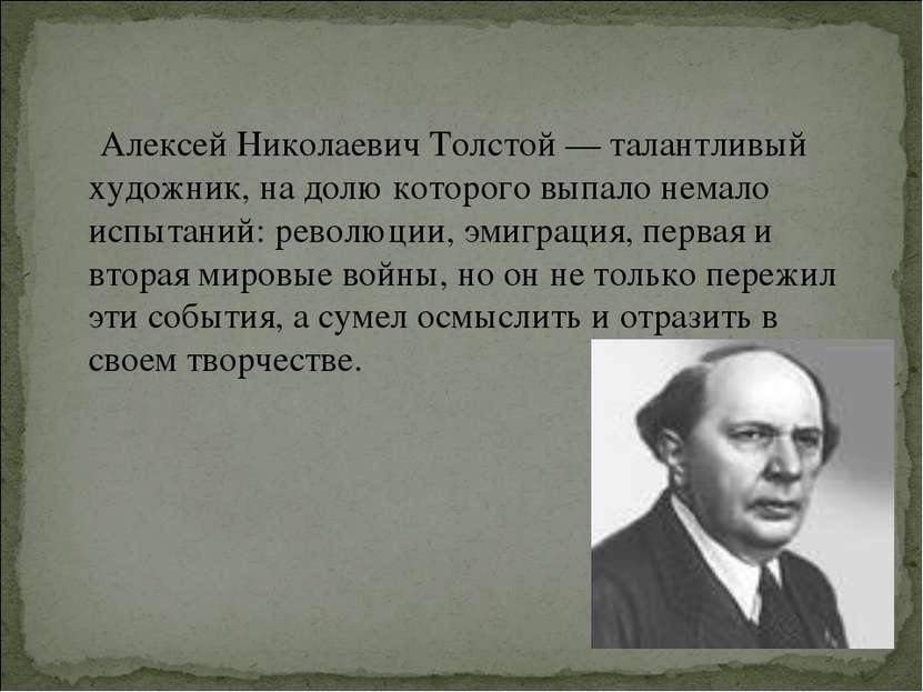 Алексей Николаевич Толстой — талантливый художник, на долю которого выпало ...