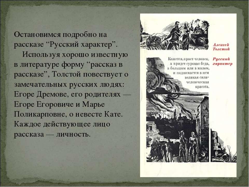 """Остановимся подробно на рассказе """"Русский характер"""". Используя хорошо изв..."""