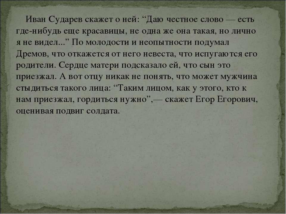 """Иван Сударев скажет о ней: """"Даю честное слово — есть где-нибудь еще краса..."""