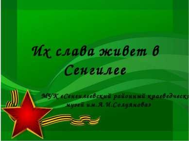 Их слава живет в Сенгилее МУК «Сенгилеевский районный краеведческий музей им....