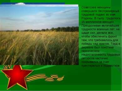 Советские женщины совершили беспримерный трудовой подвиг во имя Родины. В тыл...