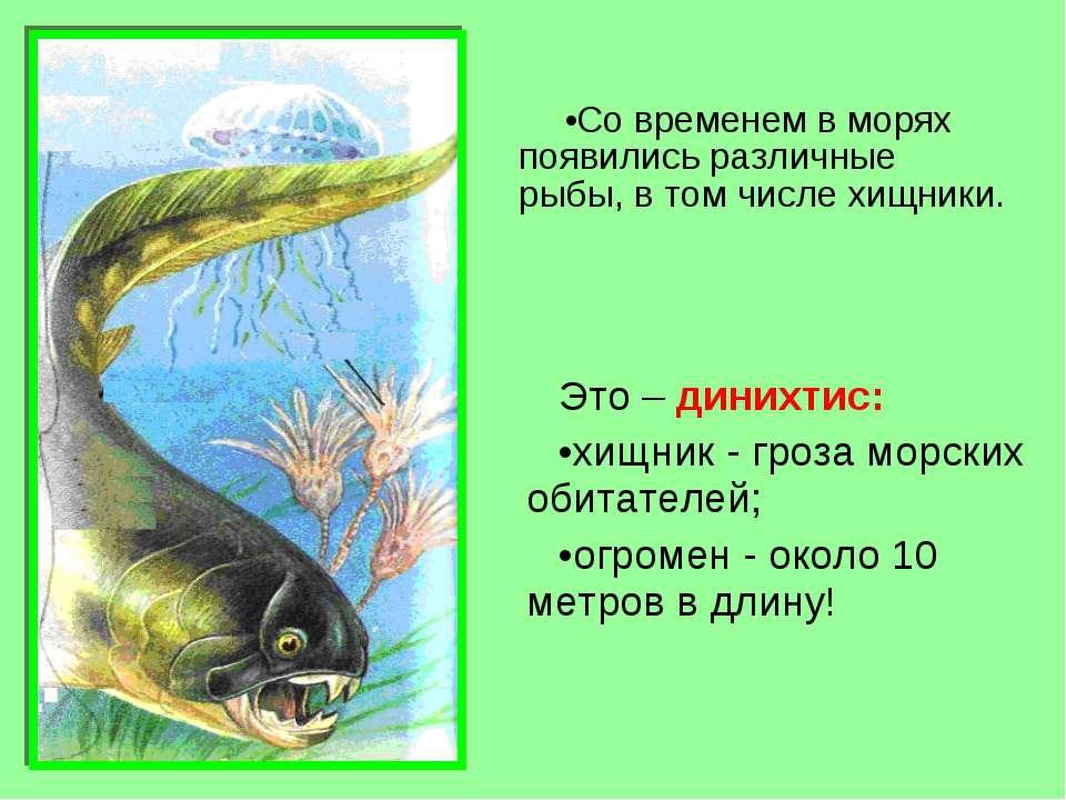 Это – динихтис: хищник - гроза морских обитателей; огромен - около 10 метров ...