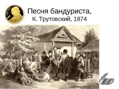 Песня бандуриста, К. Трутовский, 1874