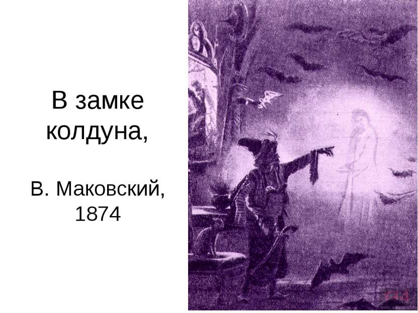 В замке колдуна, В. Маковский, 1874