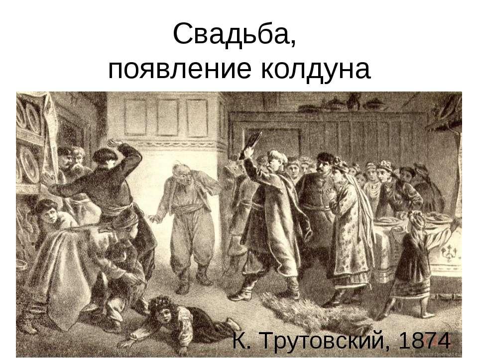 Свадьба, появление колдуна К. Трутовский, 1874