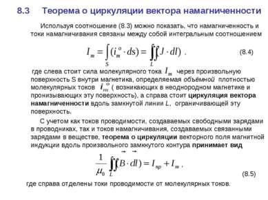 8.3 Теорема о циркуляции вектора намагниченности Используя соотношение (8.3) ...