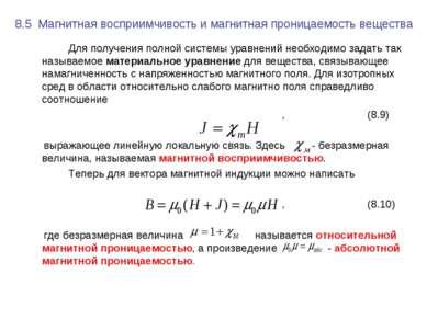 8.5 Магнитная восприимчивость и магнитная проницаемость вещества Для получени...