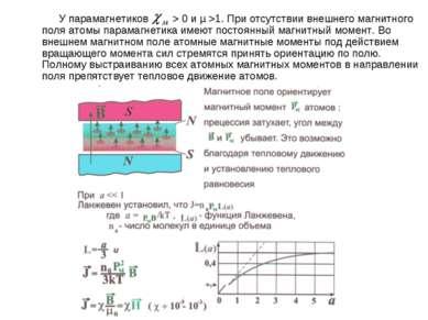У парамагнетиков > 0 и µ >1. При отсутствии внешнего магнитного поля атомы па...
