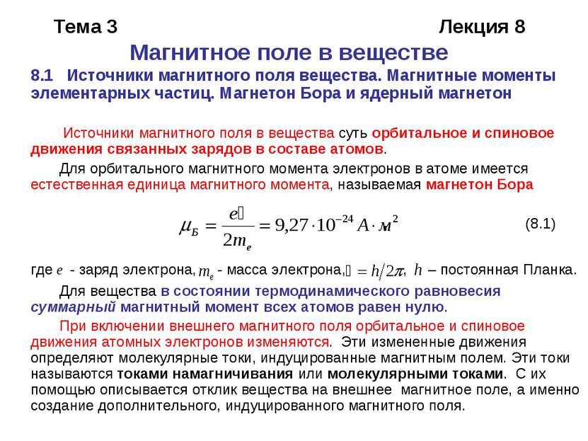 Тема 3 Лекция 8 Магнитное поле в веществе 8.1 Источники магнитного поля вещес...