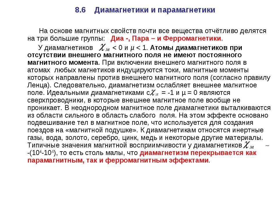 8.6 Диамагнетики и парамагнетики На основе магнитных свойств почти все вещест...