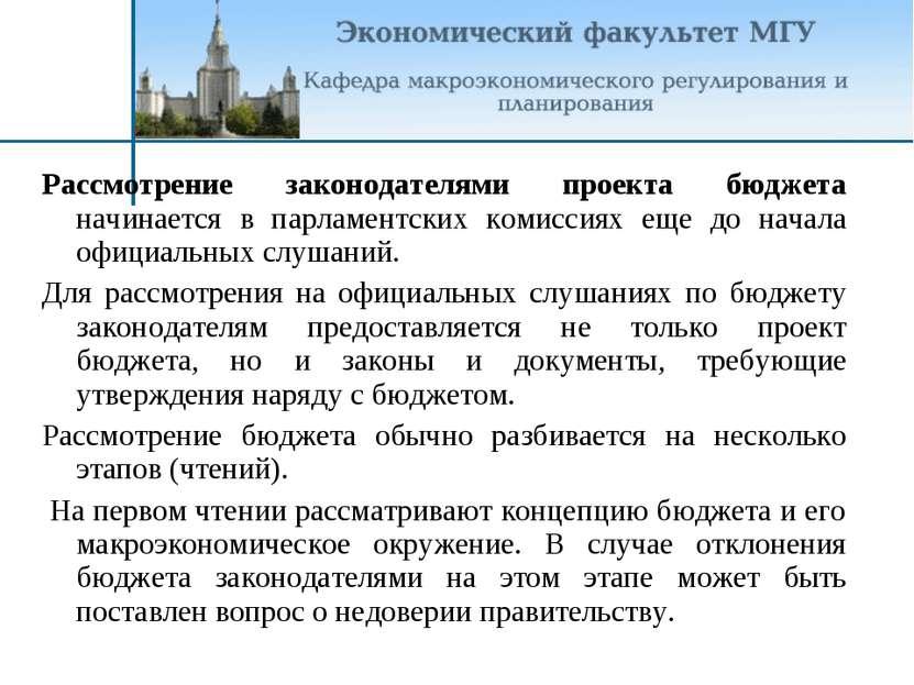 Рассмотрение законодателями проекта бюджета начинается в парламентских комисс...