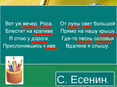 С. Есенин.