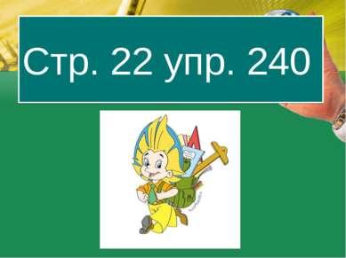 Стр. 22 упр. 240