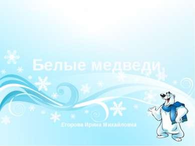 Белые медведи. МОУ Начальная общеобразовательная школа «ОТКРЫТИЕ» г. Хабаровс...