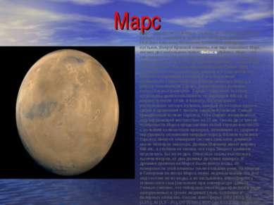 Марс Марс - четвертая планета от Солнца, похожая на Землю, но меньше по велич...