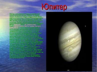 Юпитер Юпитер - пятая планета от Солнца, самая большая планета Солнечной сист...