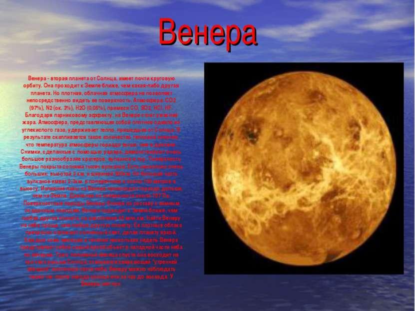 Венера Венера - вторая планета от Солнца, имеет почти круговую орбиту. Она пр...
