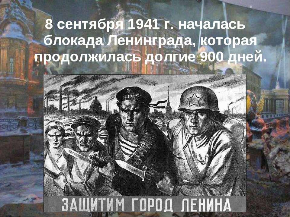 8 сентября 1941 г. началась блокада Ленинграда, которая продолжилась долгие 9...