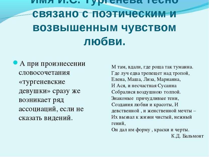 Имя И.С. Тургенева тесно связано с поэтическим и возвышенным чувством любви. ...