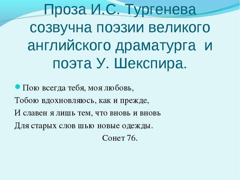 Проза И.С. Тургенева созвучна поэзии великого английского драматурга и поэта ...