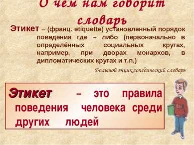 О чём нам говорит словарь Этикет – (франц. etiquette) установленный порядок п...