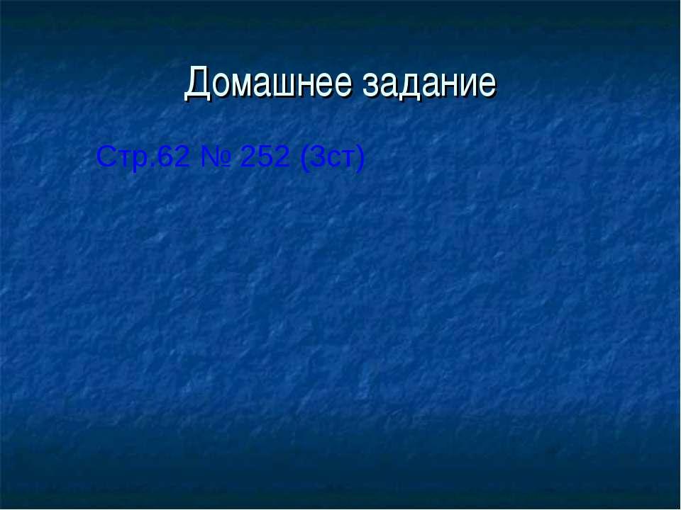 Домашнее задание Стр.62 № 252 (3ст)