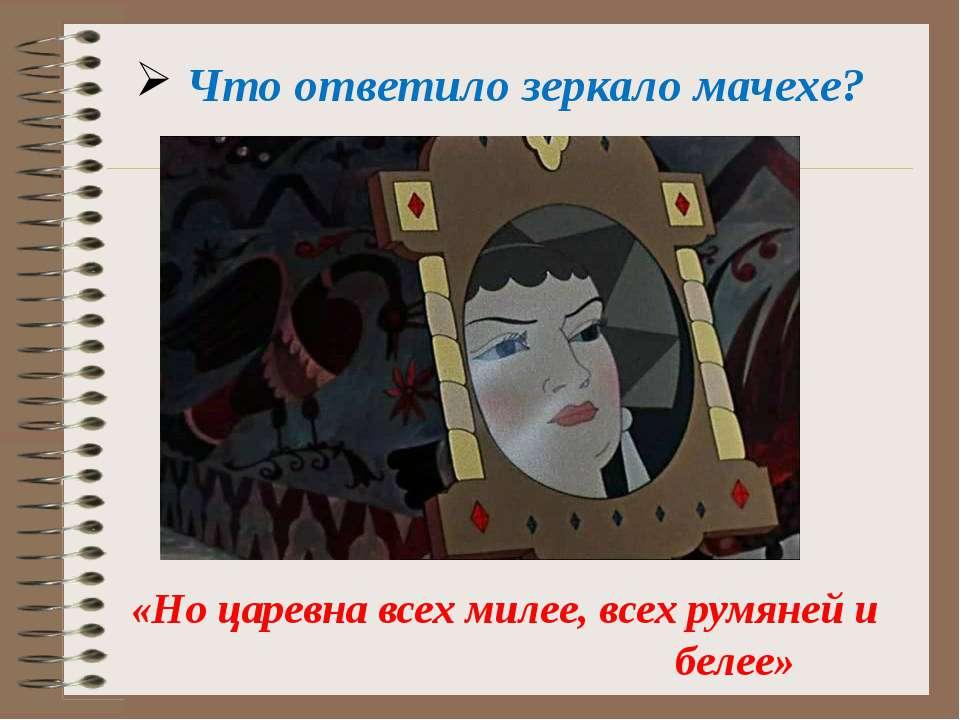 Что ответило зеркало мачехе? «Но царевна всех милее, всех румяней и белее»