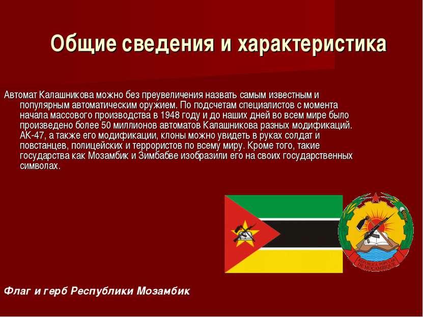 Общие сведения и характеристика Автомат Калашникова можно без преувеличения н...