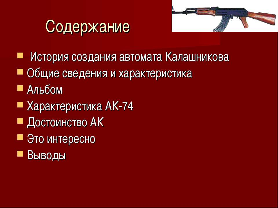 Содержание История создания автомата Калашникова Общие сведения и характерист...